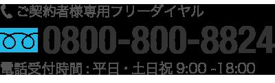 ご契約者様専用フリーダイヤル 0800-800-8824 電話受付時間:平日・土日祝9:00 -18:00