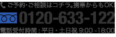 ご予約・ご相談はコチラ。携帯からもOK!0120-633-122電話受付時間:平日・土日祝9:00 -18:00