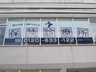 保険診療所横浜