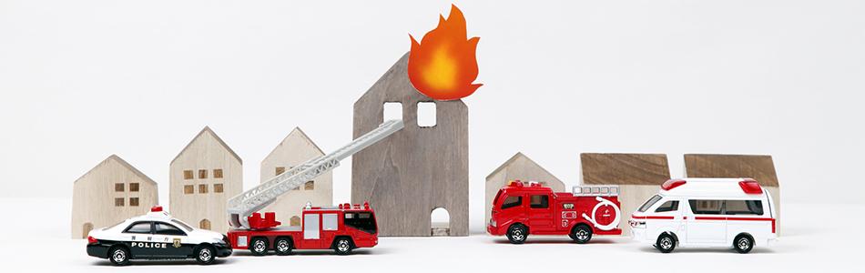 火災や地震に備えたい